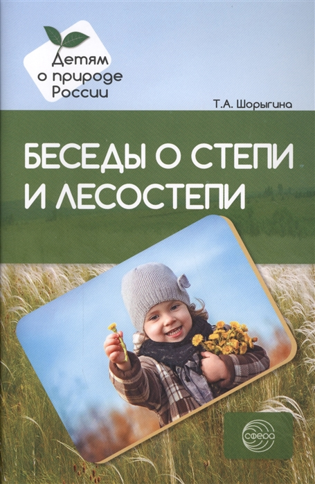 Фото - Шорыгина Т. Беседы о степи и лесостепи шорыгина т беседы о степи и лесостепи