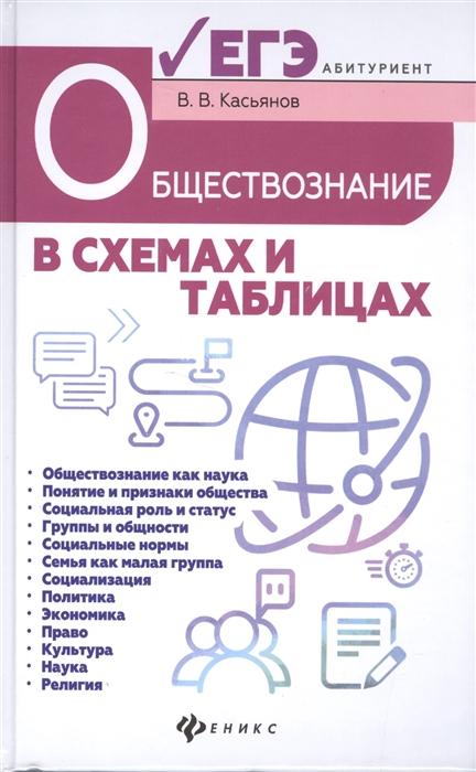 Касьянов В. Обществознание в схемах и таблицах о в кишенкова егэ 2017 обществознание сдаем без проблем