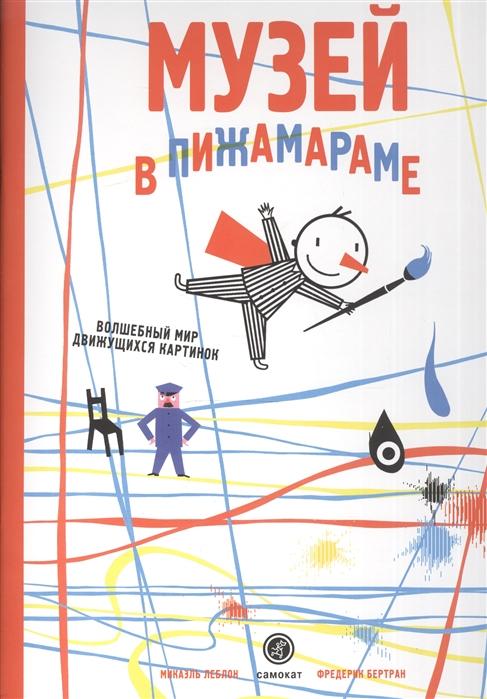 Купить Музей в Пижамараме, Самокат, Книги - игрушки