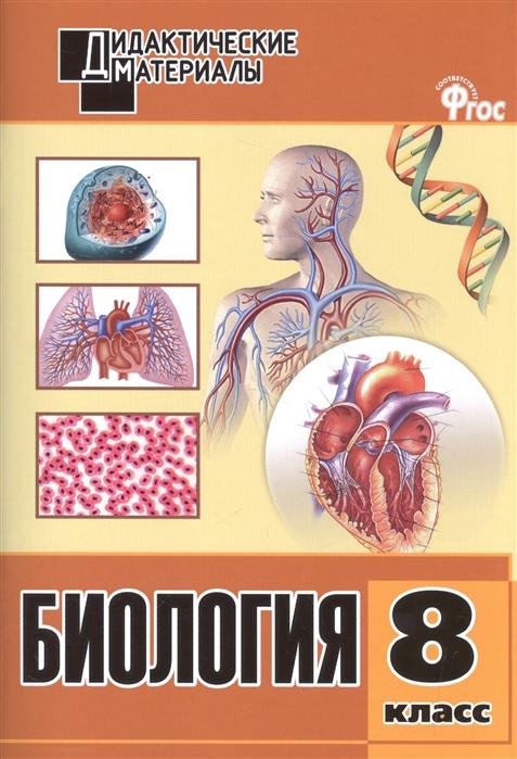 Рупасов С. Биология Разноуровневые задания 8 класс рупасов с сост английский язык 8 класс разноуровневые задания