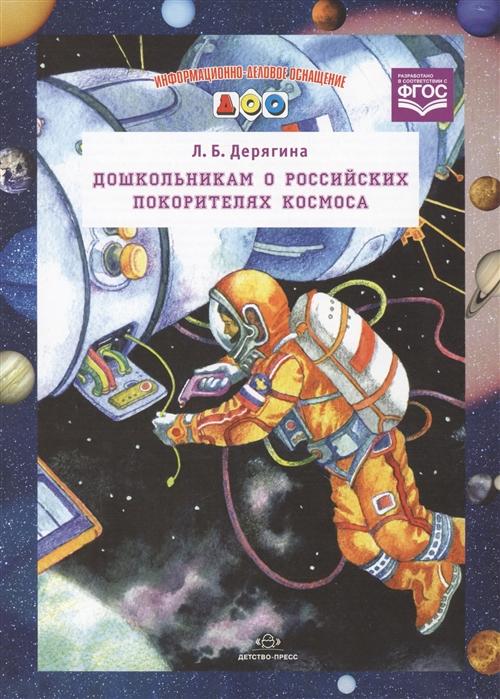 Дерягина Л. Дошкольникам о российских покорителях космоса