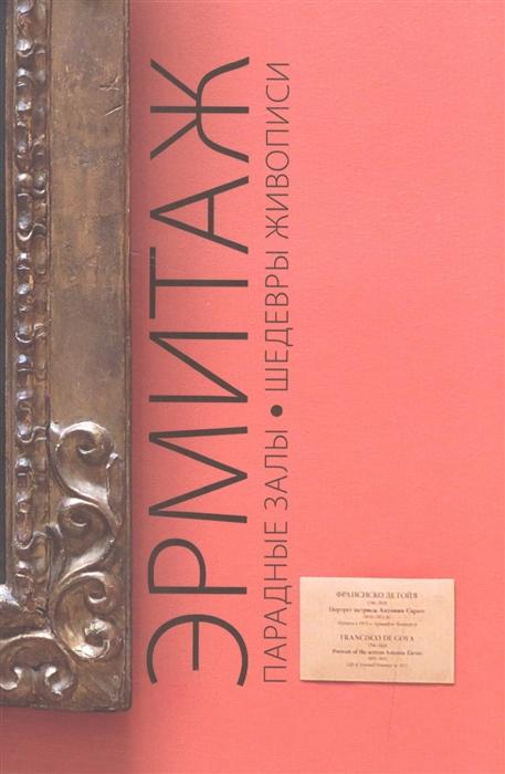 Эрмитаж Парадные залы Шедевры живописи календарь на спирали кр20 на 2021 год шедевры живописи эрмитаж [кр20 21012]