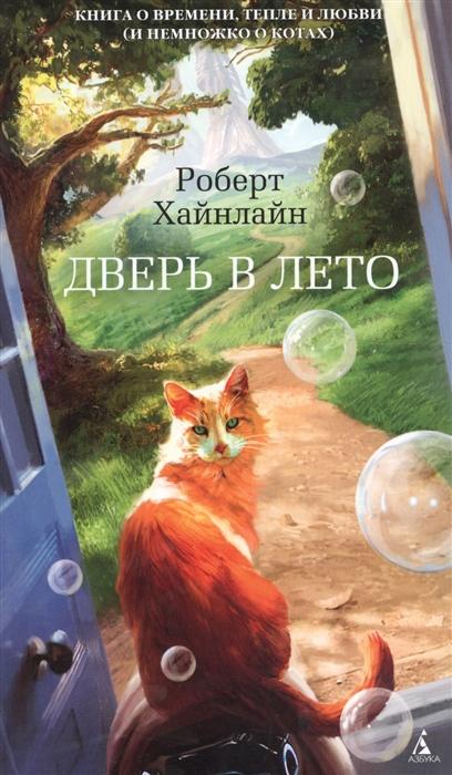 дверь в лето купить книгу