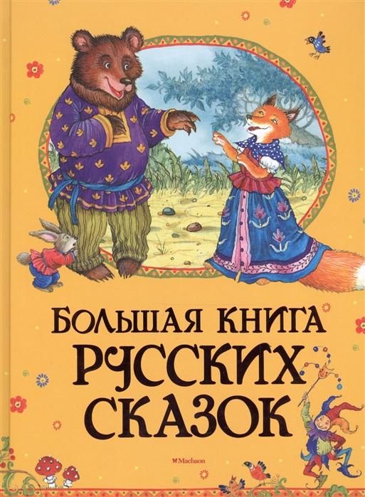 Большая книга русских сказок росмэн большая книга русских сказок