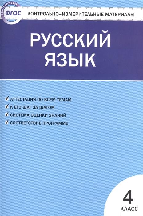 Яценко И. Русский язык 4 класс