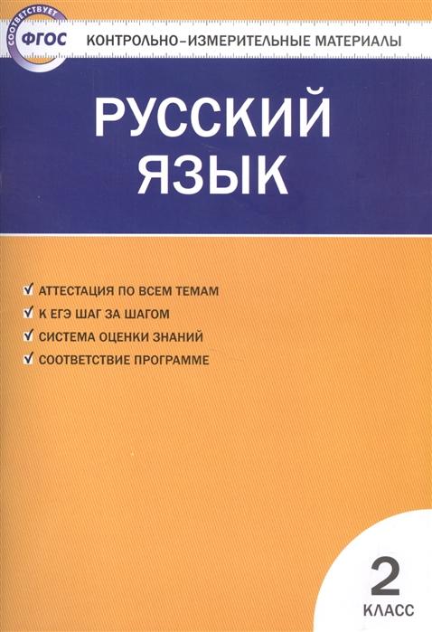 Яценко И. Русский язык 2 класс