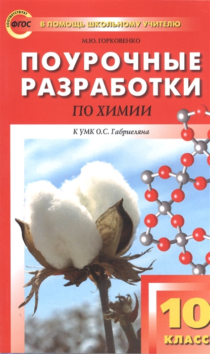 Горковенко М. Поурочные разработки по химии 10 класс горковенко м ю поурочные разработки по химии универсальное издание 10 класс