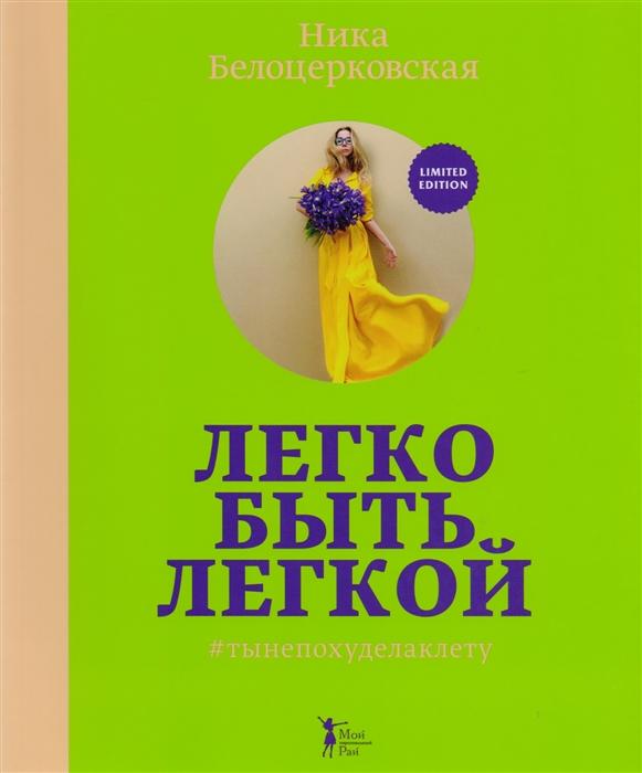 Белоцерковская Н. Легко быть легкой тынепохуделаклету белоцерковская н легко быть легкой тынепохуделаклету