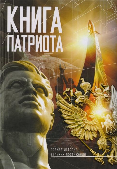 цена Николаева М. (ред.) Книга Патриота онлайн в 2017 году