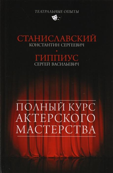 Станиславский К., Гиппиус С. Полный курс актерского мастерства цена
