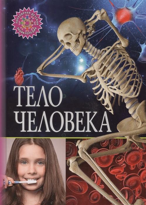 Феданова Ю., Скиба Т. (ред.) Тело человека