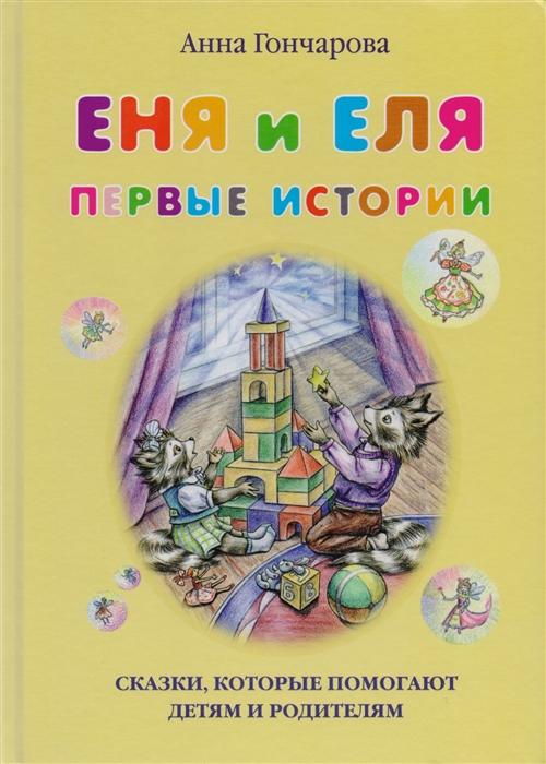 Гончарова А. Еня и Еля Первые истории