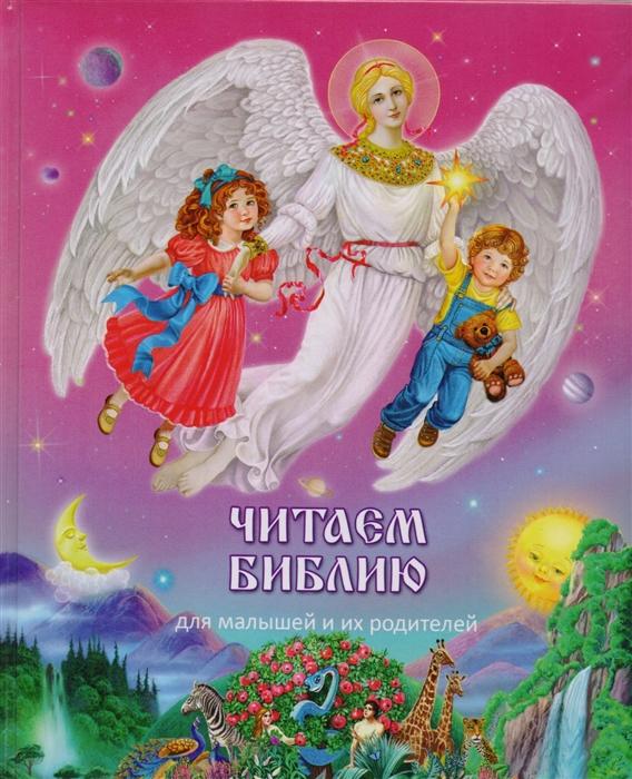 Шапаева О. (ред.) Читаем Библию Для малышей и их родителей