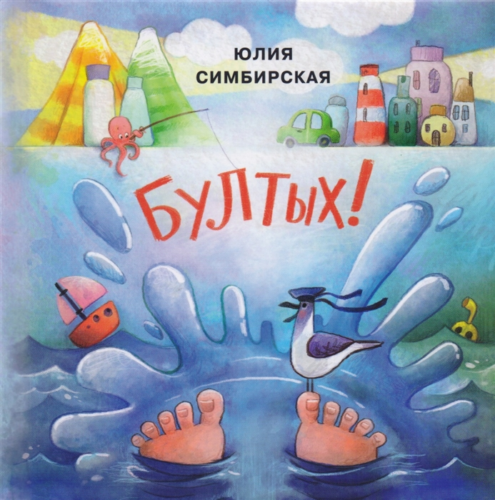 Симбирская Ю. Бултых