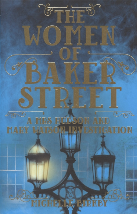 Birkby M. The Women of Baker Street the artful baker