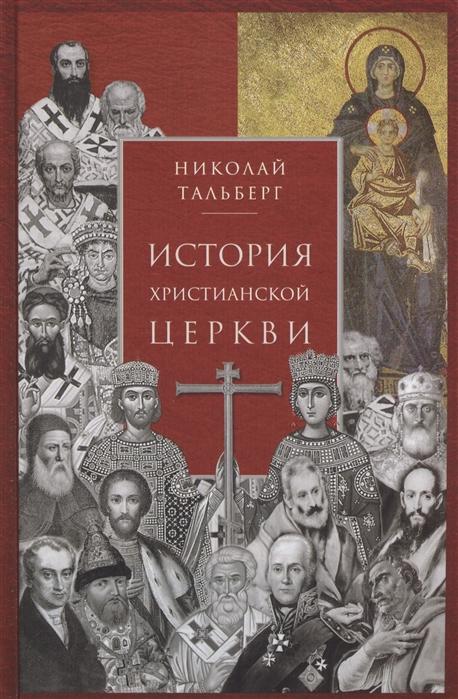 Тальберг Н. История христианской Церкви цена
