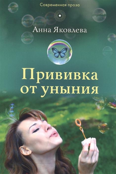 Яковлева А. Прививка от уныния л а яковлева экология