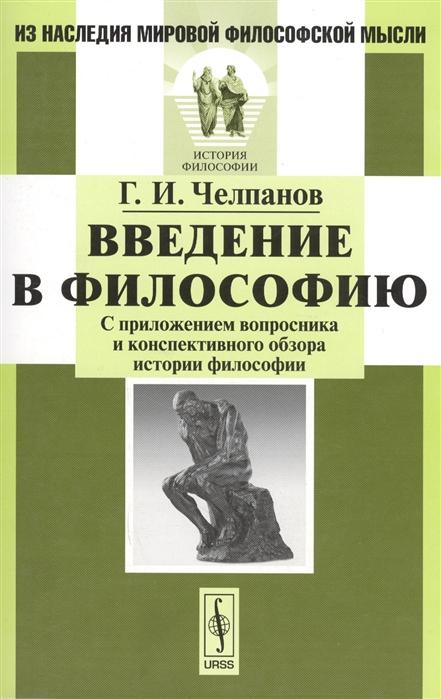 Челпанов Г. Введение в философию С приложением вопросника и конспективного обзора истории философии