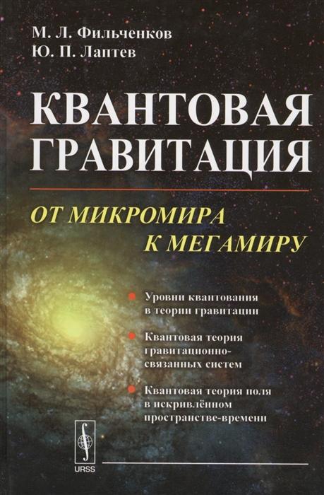 Фильченков М., Лаптев Ю. Квантовая гравитация От микромира к мегамиру физика микромира маленькая энциклопедия