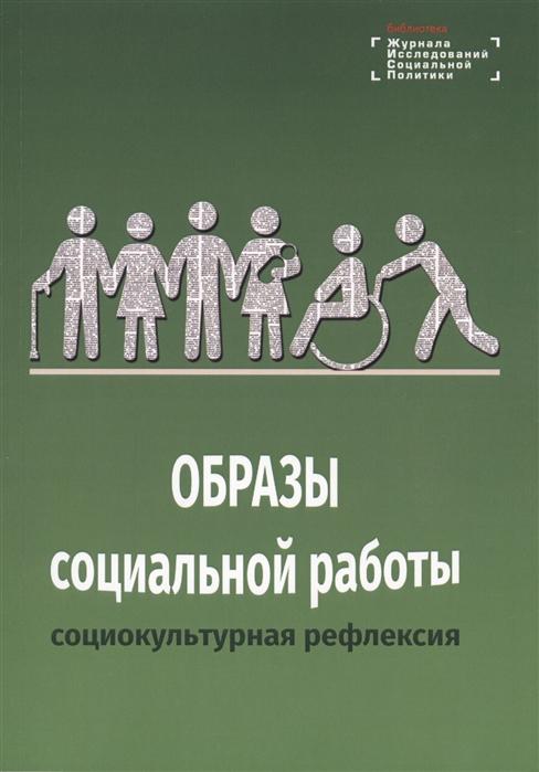 Ярская-Смирнова Е. (ред.) Образы социальной работы социокультурная рефлексия