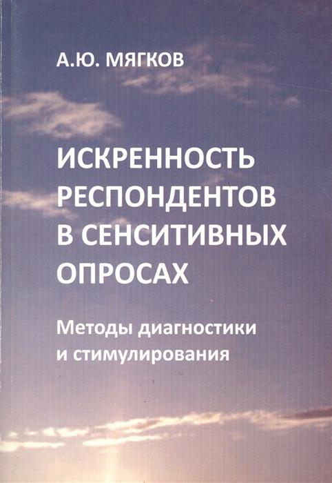 Мягков А. Искренность респондентов в сенситивных опросах Методы диагностики и стимулирования