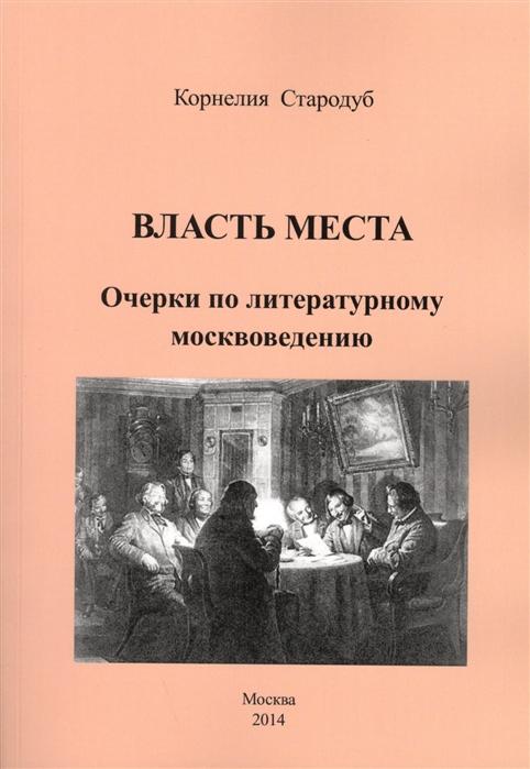 Стародуб К. Власть места Очерки по литературному москвоведению