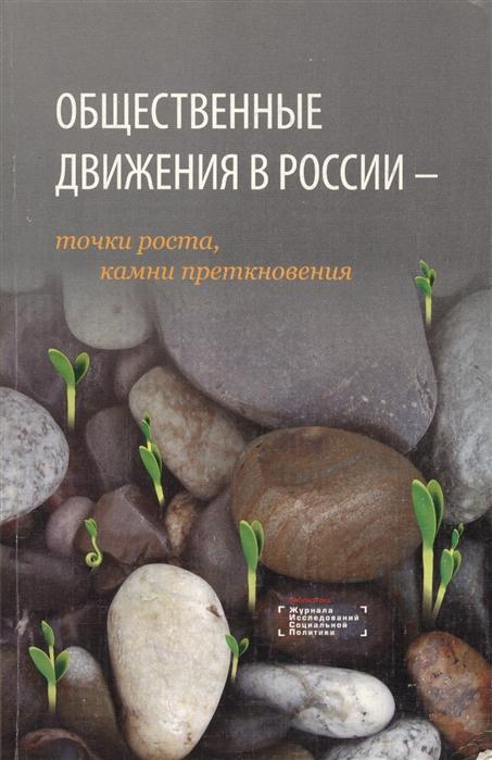 Общественные движения в России точки роста камни преткновения Сборник статей