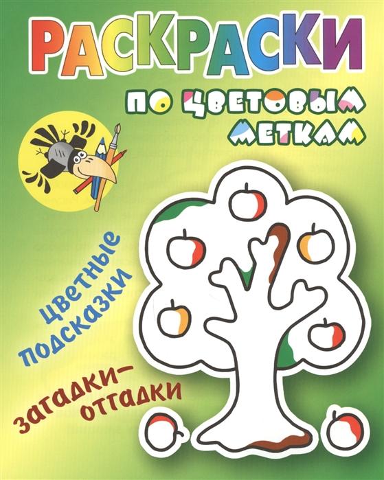 Кузьмин С. (сост.) Яблонька