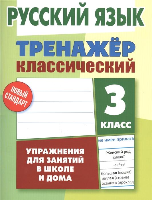 Карпович А. Русский язык 3 класс Тренажер классический домашний тренажер 3 класс русский язык математика цифровая версия