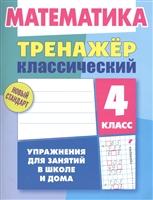Математика 4 класс Тренажер классический