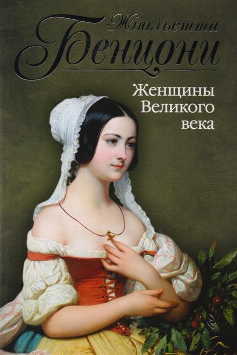 Бенцони Ж. Женщины Великого века