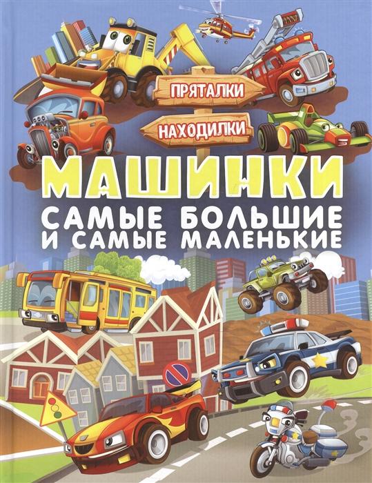 Доманская Л., Максимова И. Машинки Самые большие и самые маленькие людмила доманская маленькие принцессы и рыцари никогда не ссорятся