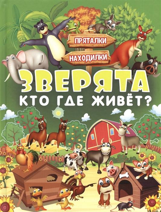 Доманская Л., Максимова И. Зверята Кто где живет доманская л птички и зверята