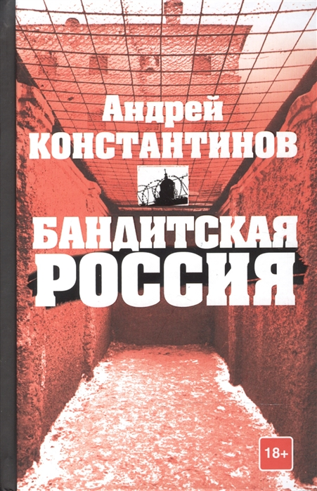 Константинов А. Бандитская Россия константинов а д дело