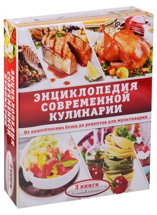 Энциклопедия современной кулинарии От классических блюд до рецептов для мультиварки комплект из 3 книг