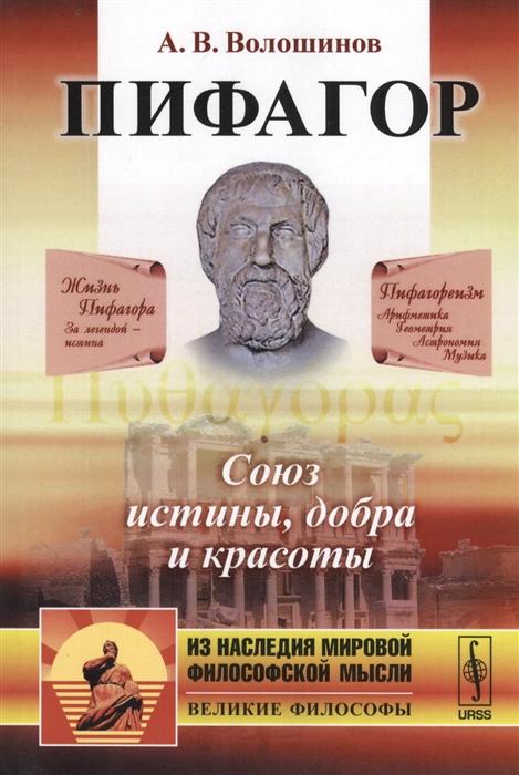 Волошинов А. Пифагор Союз истины добра и красоты