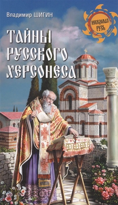 Шигин В. Тайны русского Херсонеса