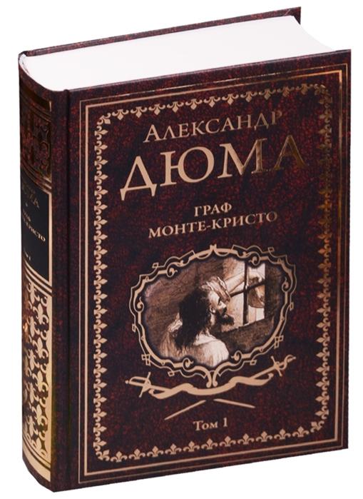 Дюма А. Граф Монте-Кристо Том 1 а дюма граф монте кристо в двух томах том 2