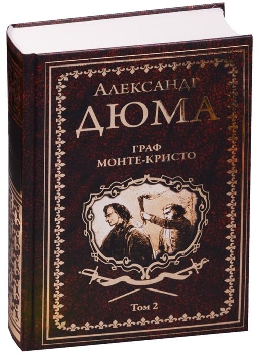 Дюма А. Граф Монте-Кристо Том 2 а дюма граф монте кристо в двух томах том 2