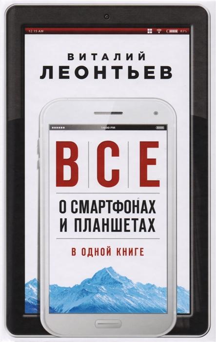 Леонтьев В. Все о смартфонах и планшетах в одной книге леонтьев д дмитрий леонтьев в трех книгах все менты попадают в рай