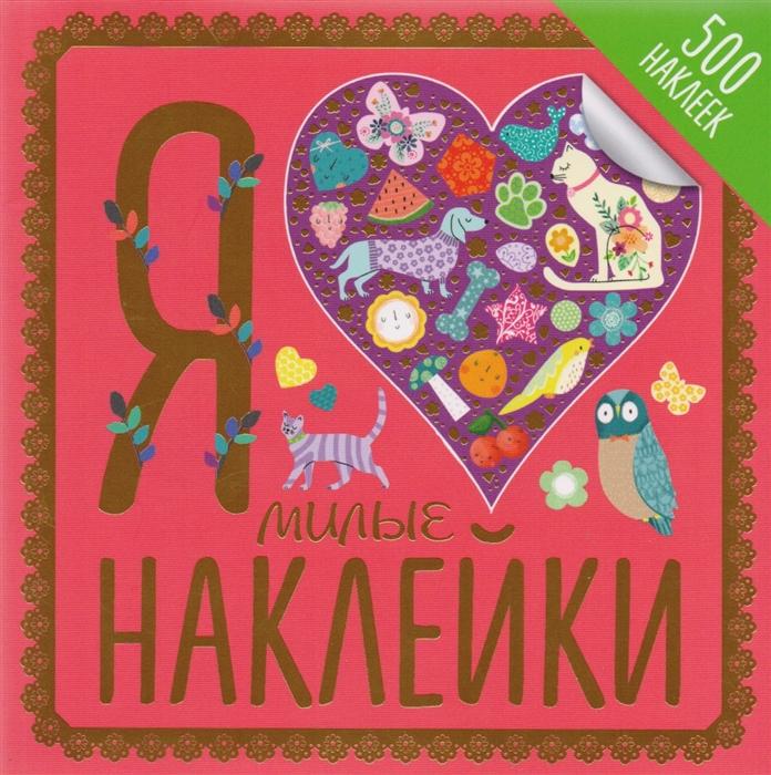 Саломатина Е. (ред.) Я люблю милые наклейки 500 наклеек саломатина е ред новогодние наклейки для малышей 130 новогодних наклеек для детей от 3 лет