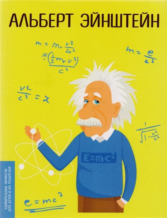 Потерянко Ю. Альберт Эйнштейн