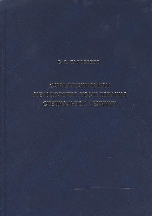 Тарасенко С. Формализованная методология исследования специальной техники