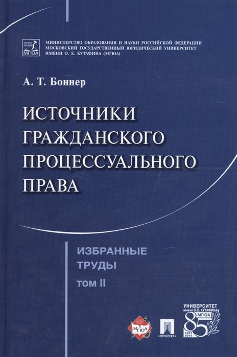 Боннер А. Избранные труды в 7 томах Том 2 Источники гражданского процессуального права