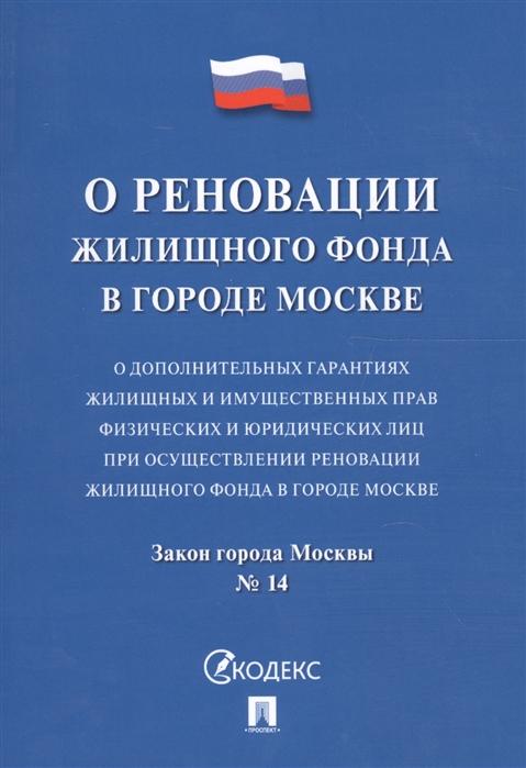 Закон города Москвы О дополнительных гарантиях жилищных и имущественных прав физических и юридических лиц при осуществлении реновации жилищного фонда в городе Москве