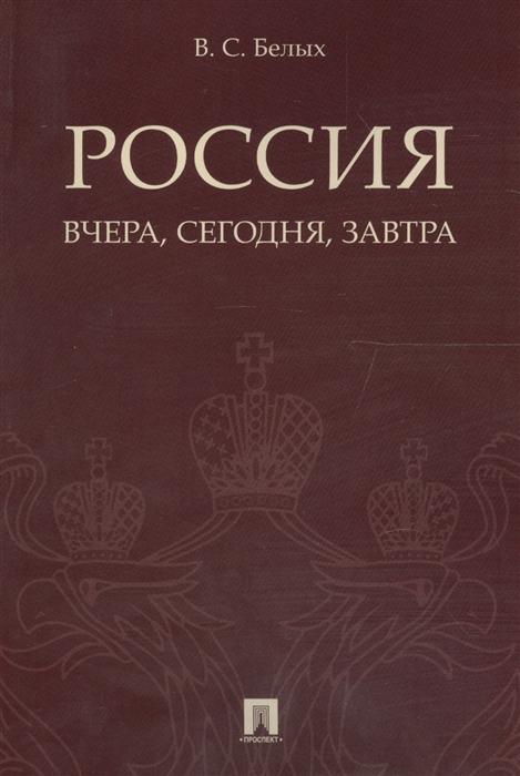 Белых В. Россия вчера сегодня завтра