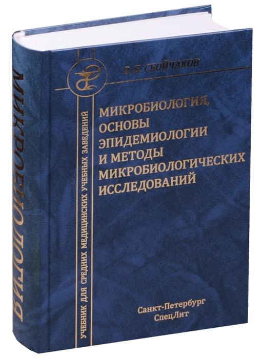 Микробиология основы эпидемиологии и методы микробиологических исследований Учебник