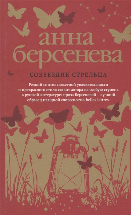 Берсенева А. Созвездие стрельца Роман берсенева а антистерва роман