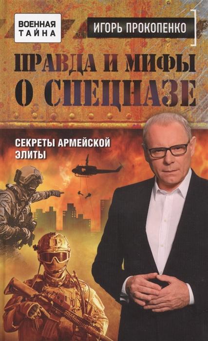 Прокопенко И. Правда и мифы о спецназе Секреты армейской элиты