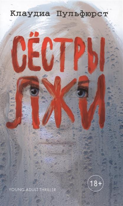 Пульфюрст К. Сестры лжи